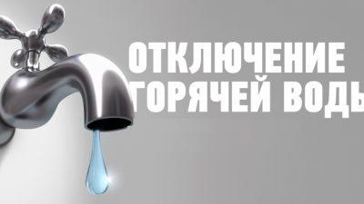 Уважаемые потребители! РУП «Минскэнерго» информирует Вас о поэтапном отключении горячего водоснабжения в июне 2018 года по г. Минску