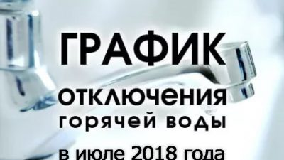 Уважаемые потребители! РУП «Минскэнерго» информирует Вас о поэтапном отключении горячего водоснабжения в июле 2018 года по г. Минску