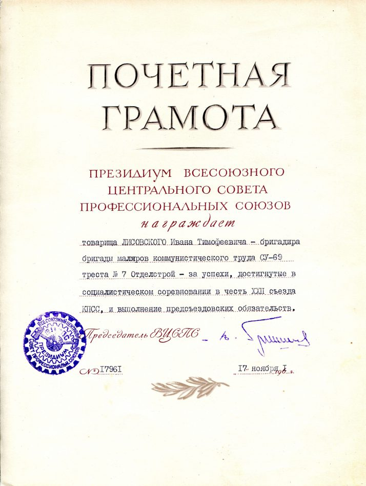 -1761