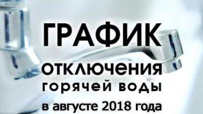 Уважаемые потребители! РУП «Минскэнерго» информирует Вас о поэтапном отключении горячего водоснабжения в августе 2018 года по г. Минску
