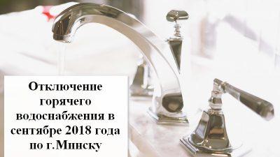 Уважаемые потребители! РУП «Минскэнерго» информирует Вас о поэтапном отключении горячего водоснабжения в сентябре 2018 года по г. Минску