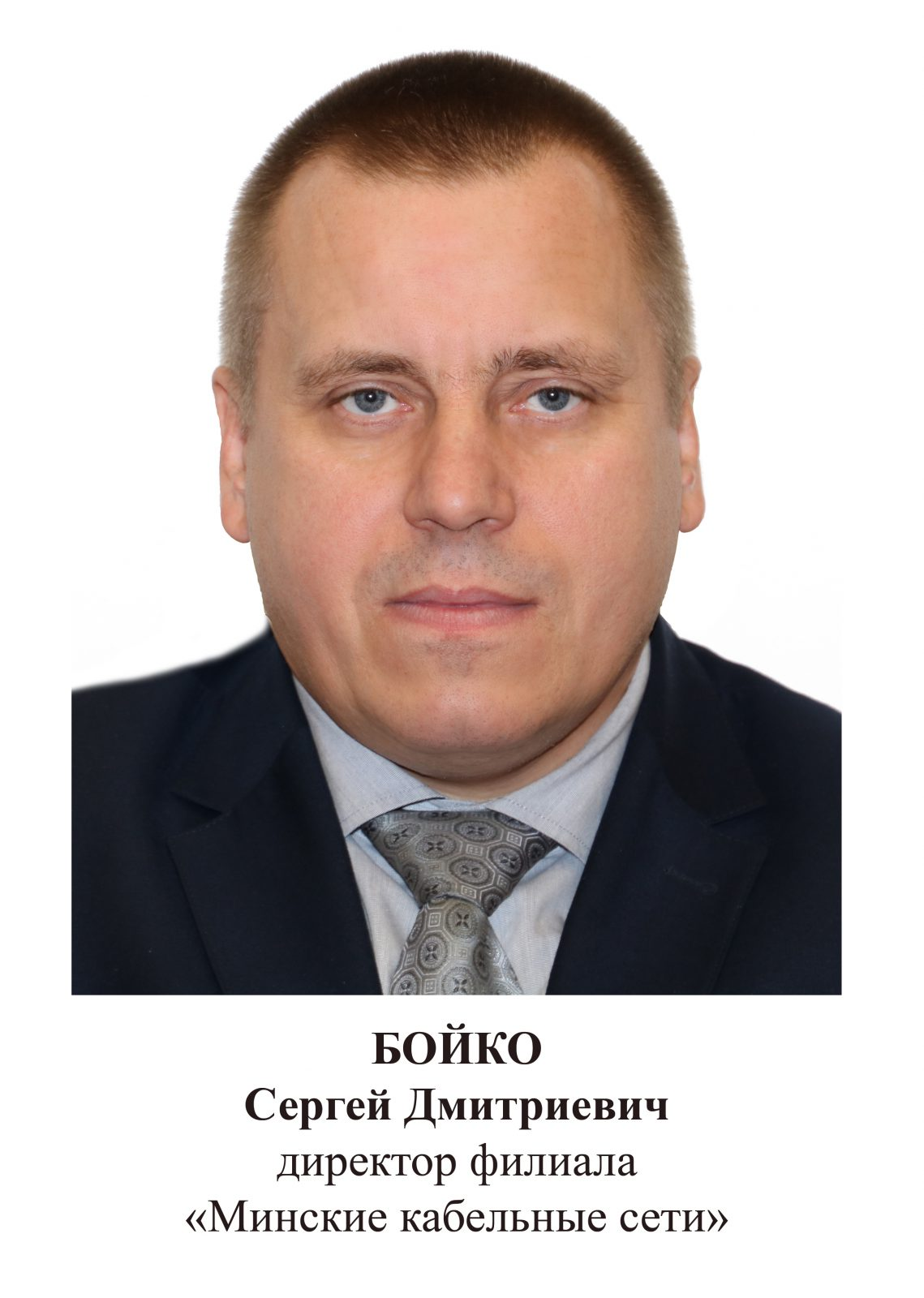 Бойко Сергей Дмитриевич