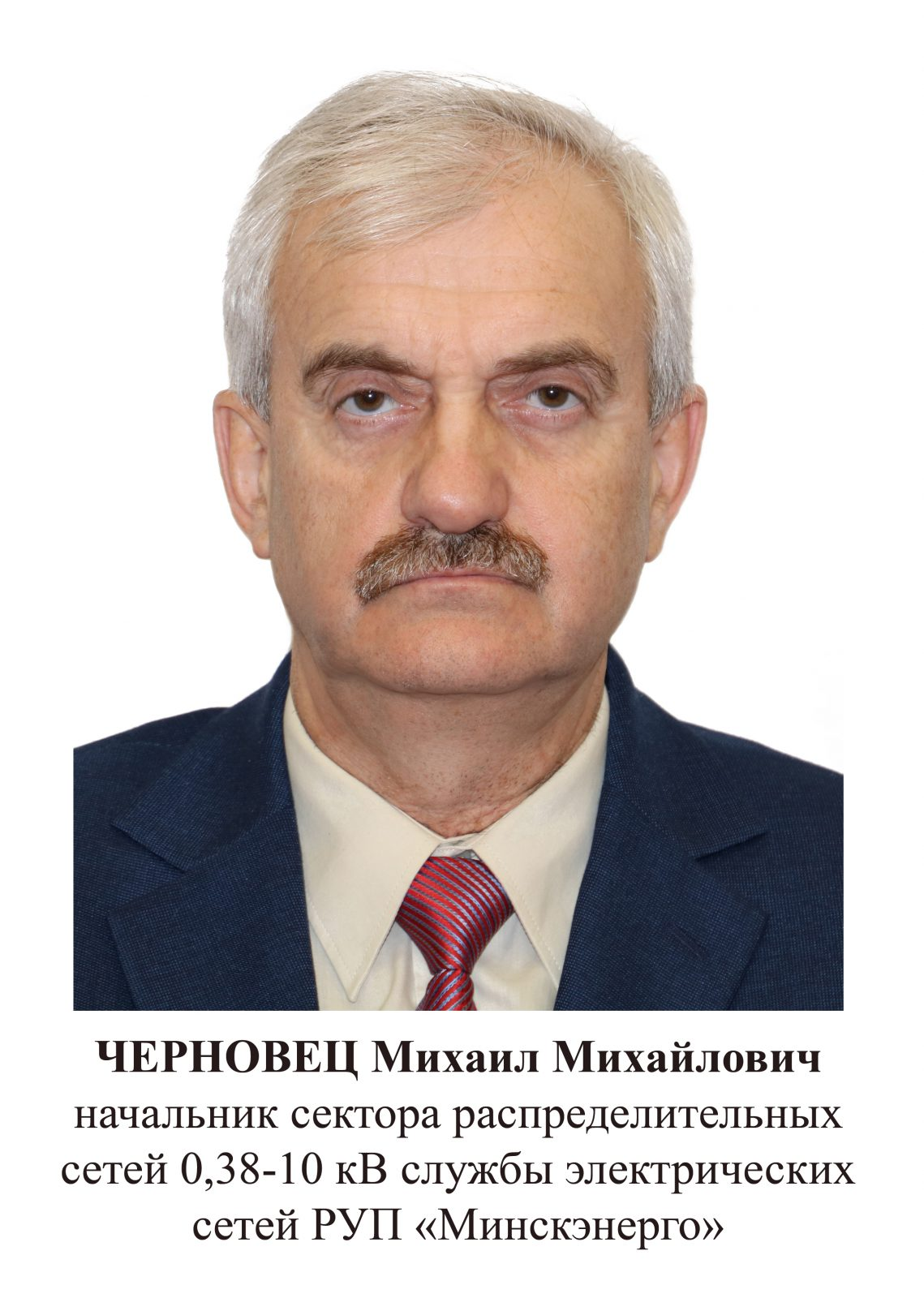 Черновец Михаил Михайлович
