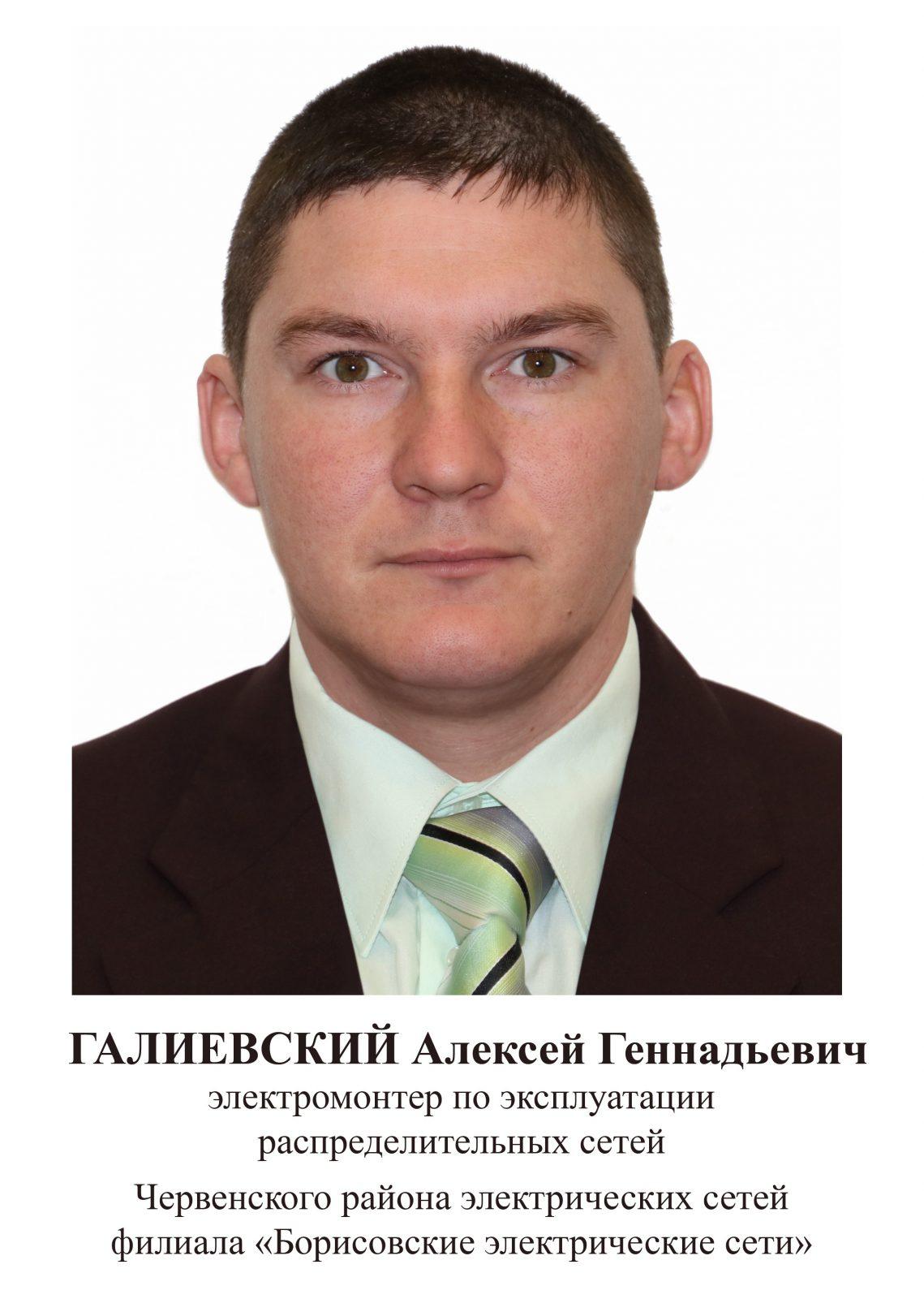 Галиевский Алексей Геннадьевич