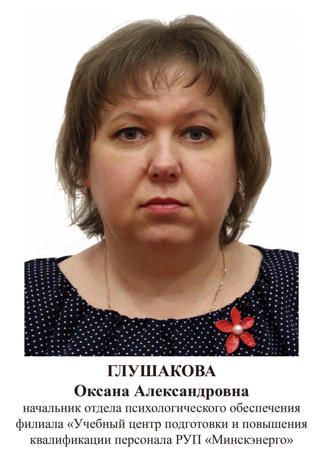 Глушакова Оксана Александровна
