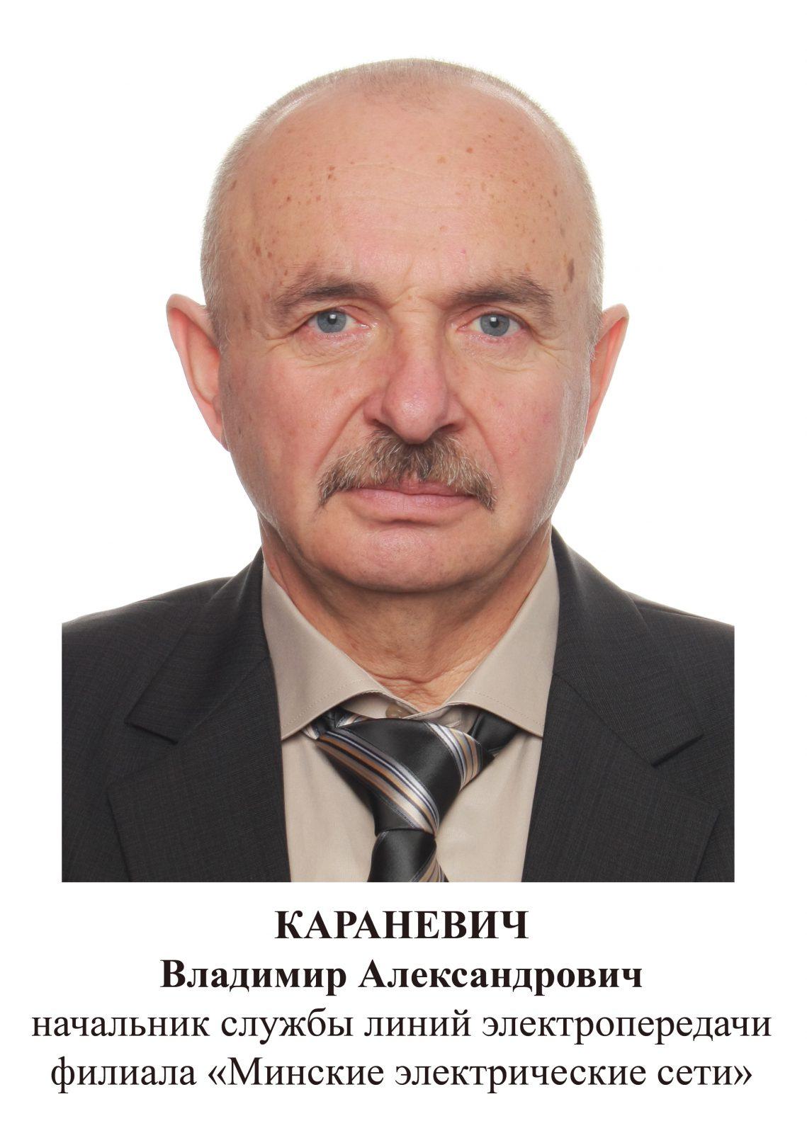 Караневич Владимир Александрович