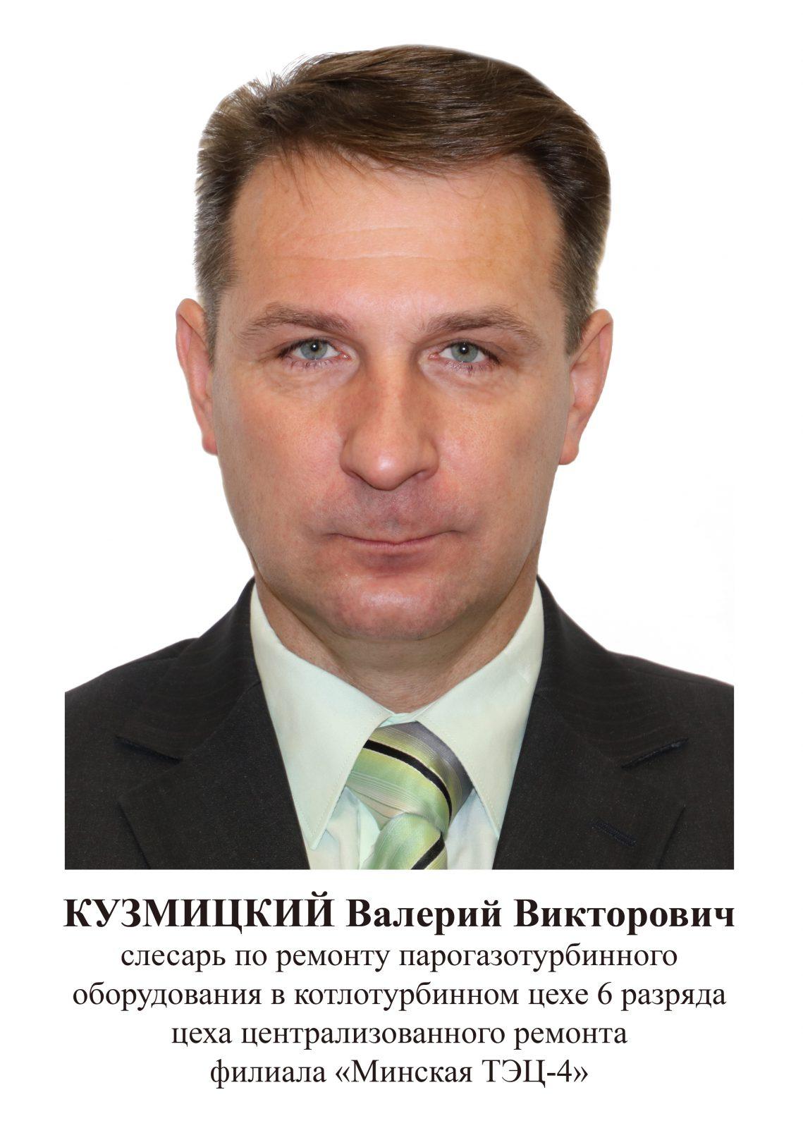 Кузмицкий Валерий Викторович