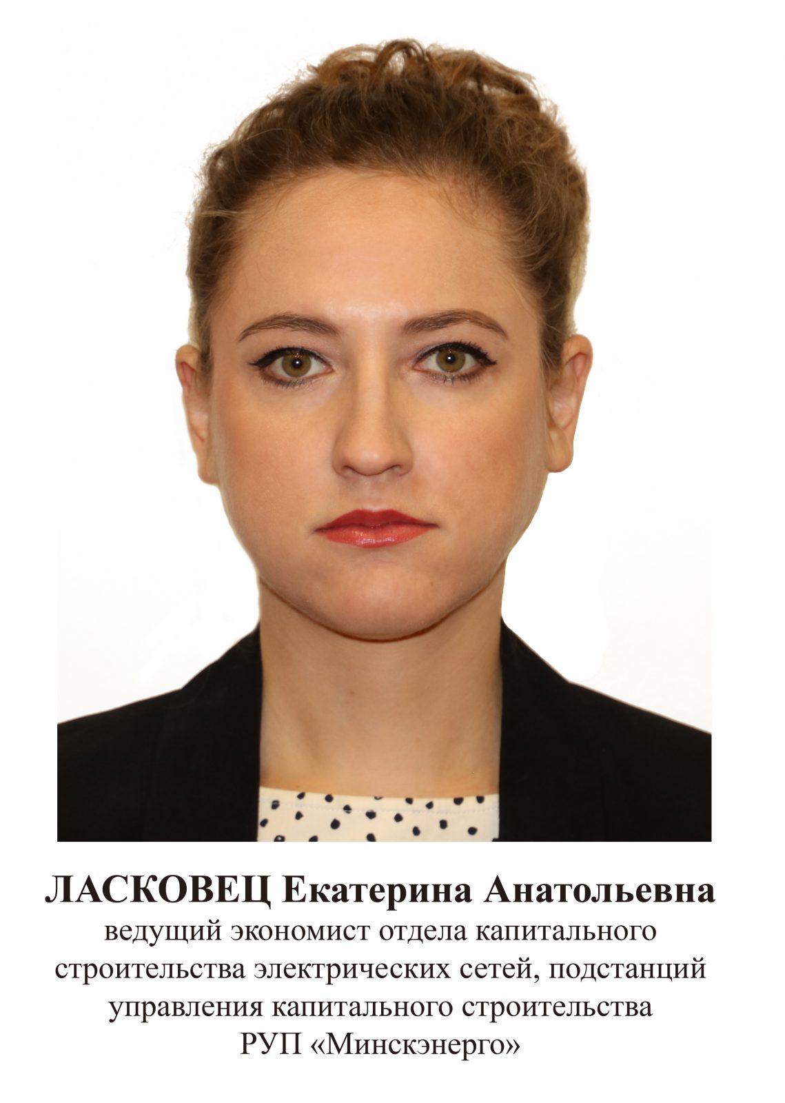 Ласковец Екатерина Анатольевна
