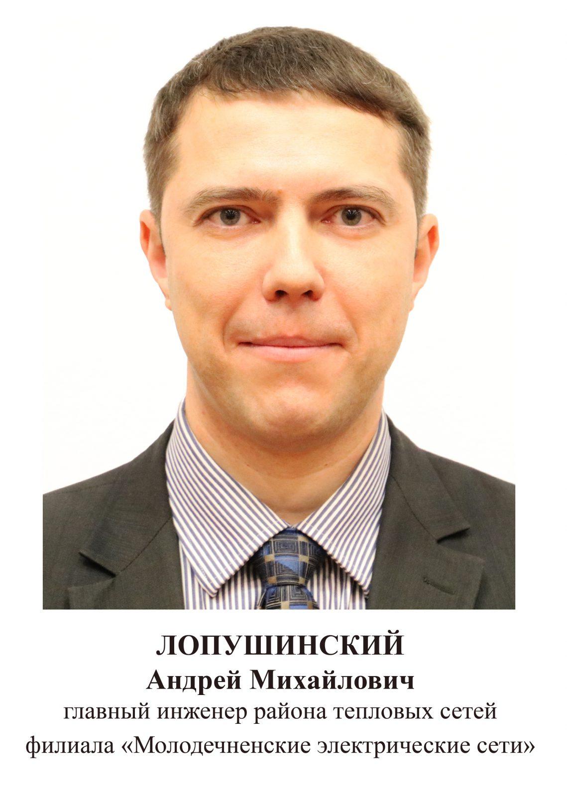 Лопушинский Андрей Михайлович