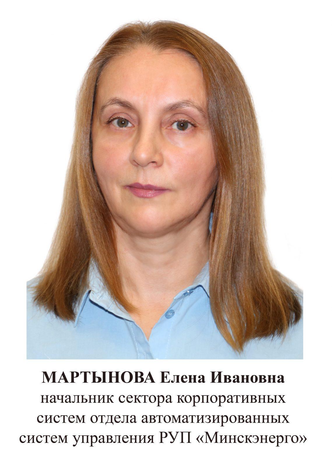 Мартынова Елена Ивановна