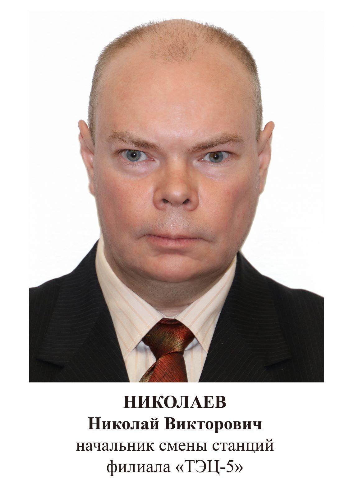 Николаев Николай Викторович