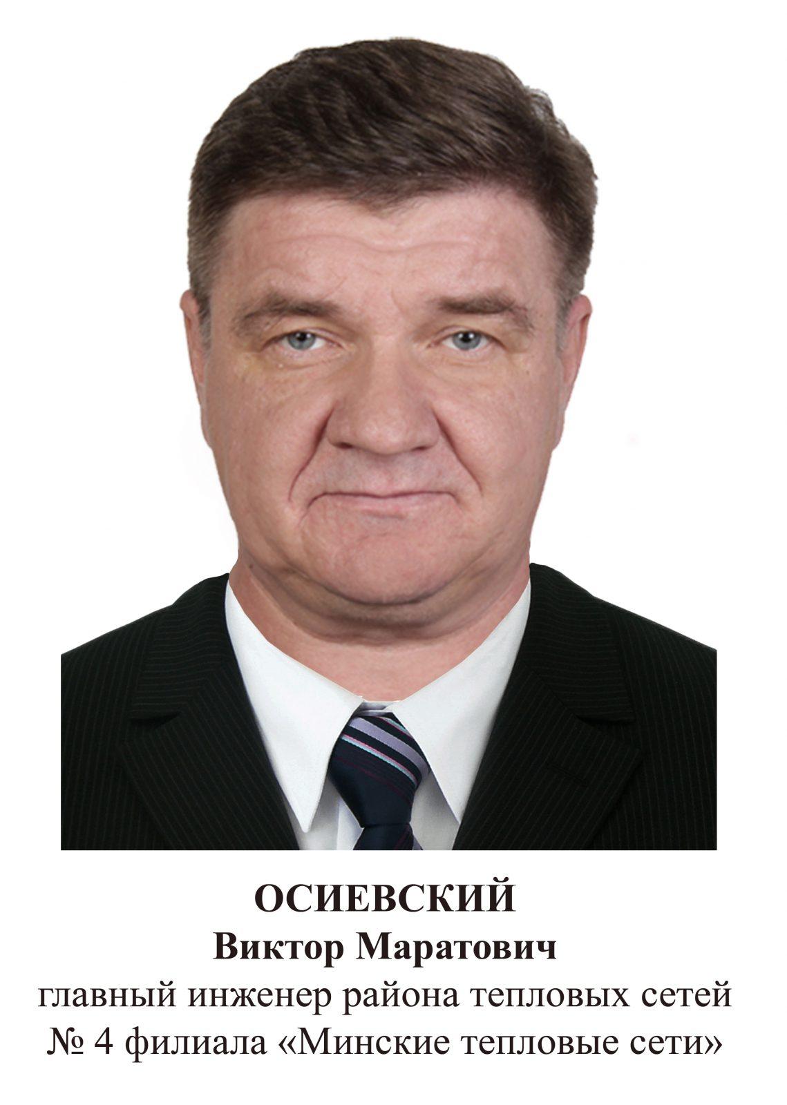 Осиевский Виктор Маратович