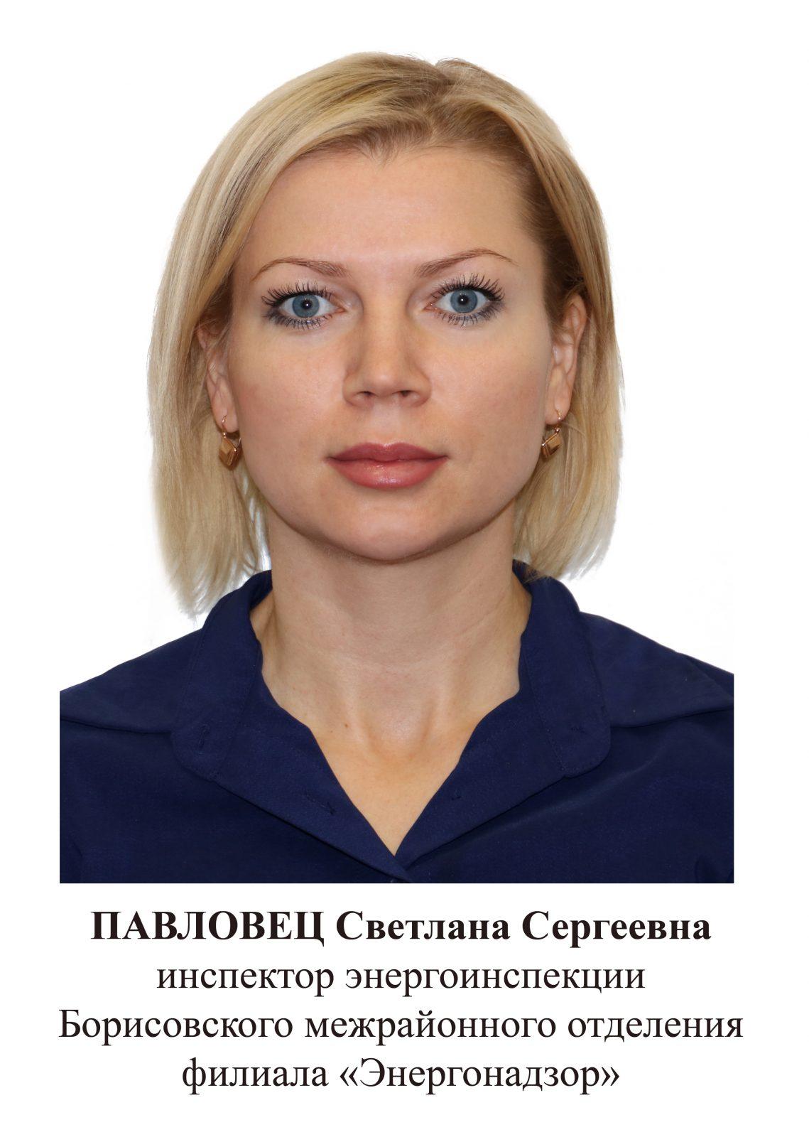 Павловец Светлана Сергеевна