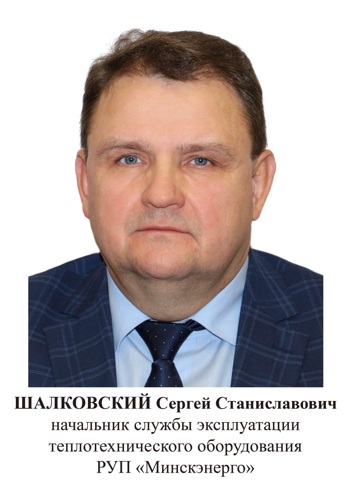 Шалковскай Сергей Станиславович