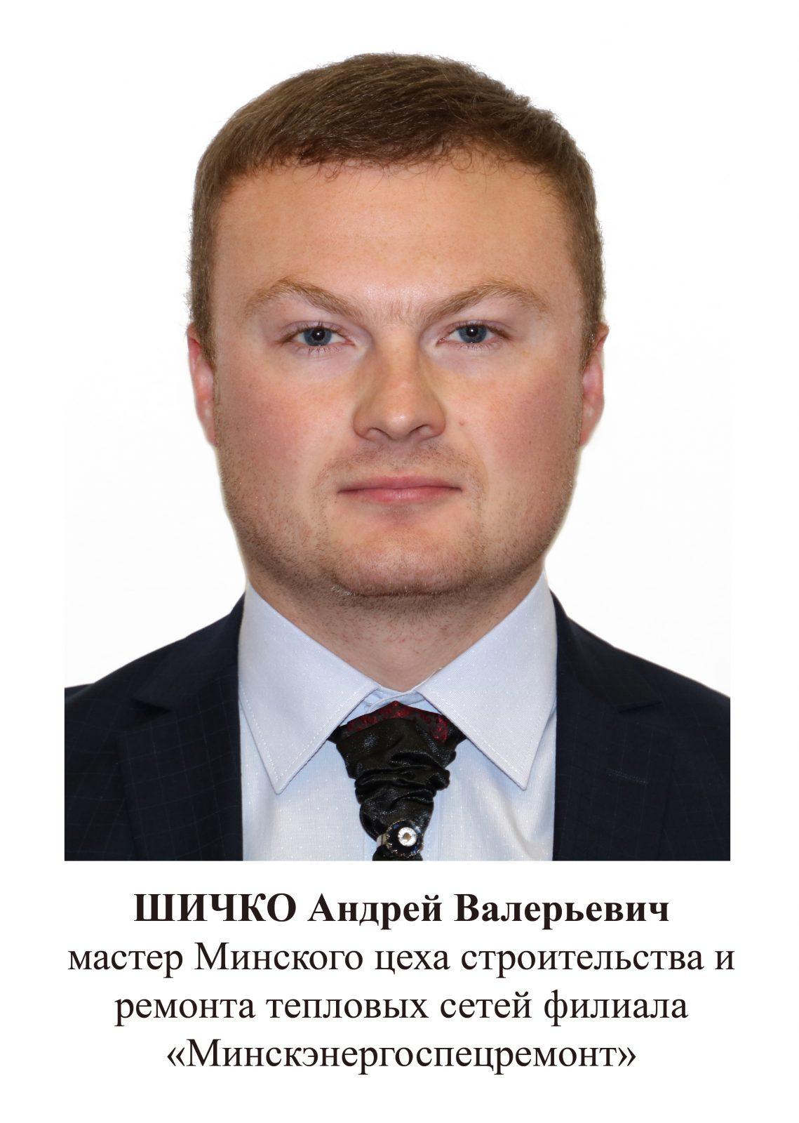 Шичко Андрей Валерьевич
