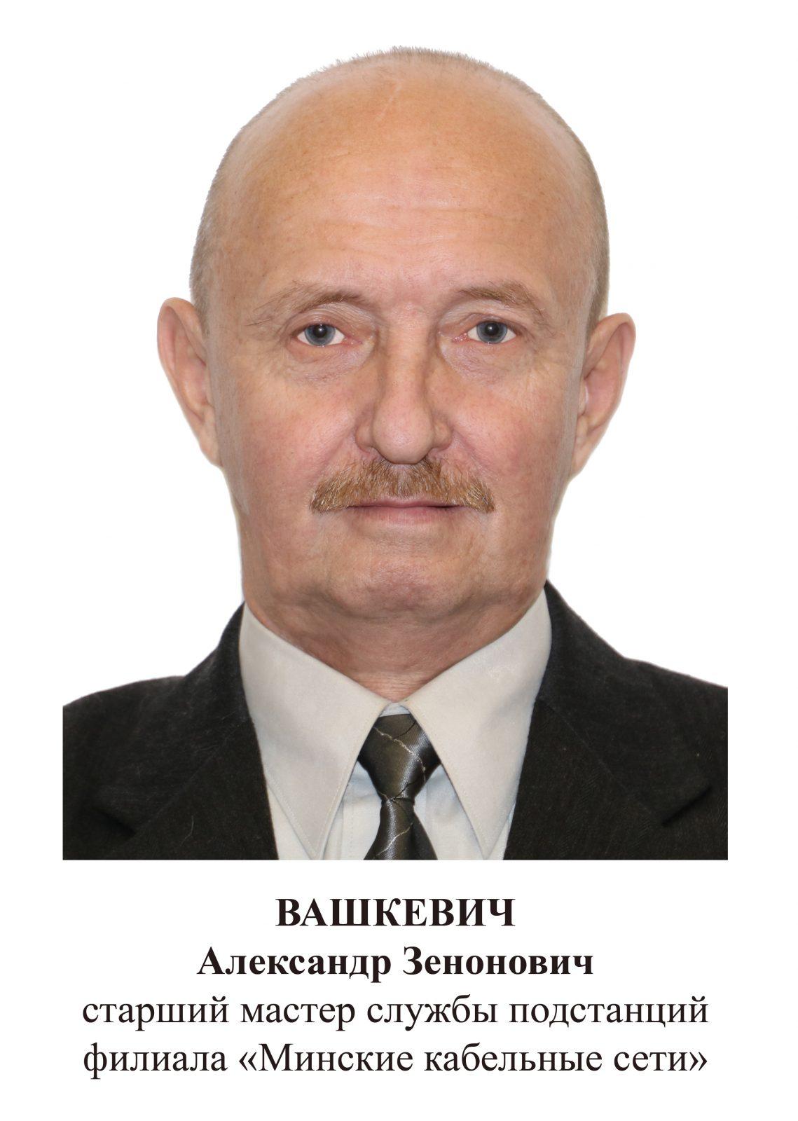Вашкевич Александр Зенонович