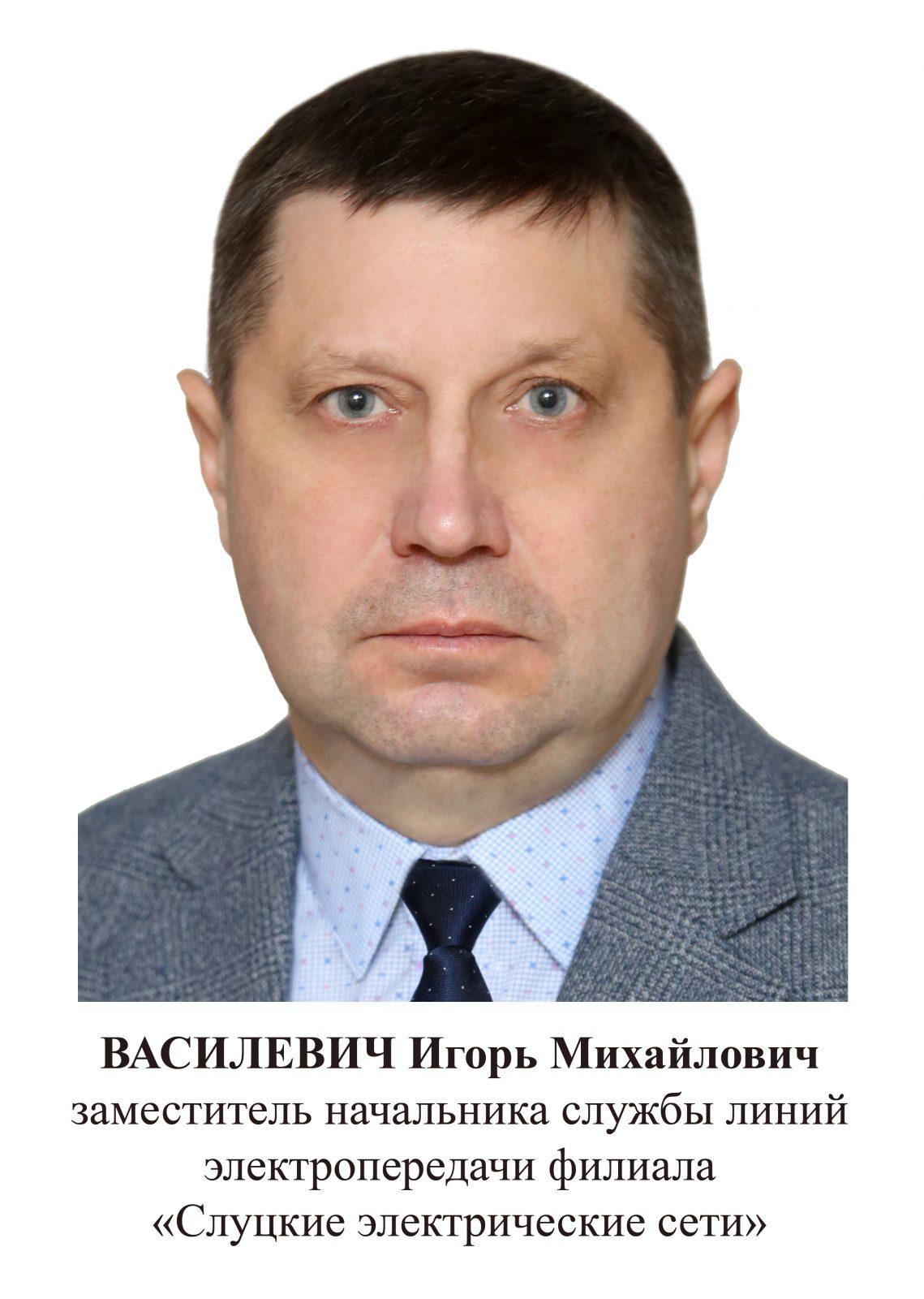 Василевич Игорь Михайлович