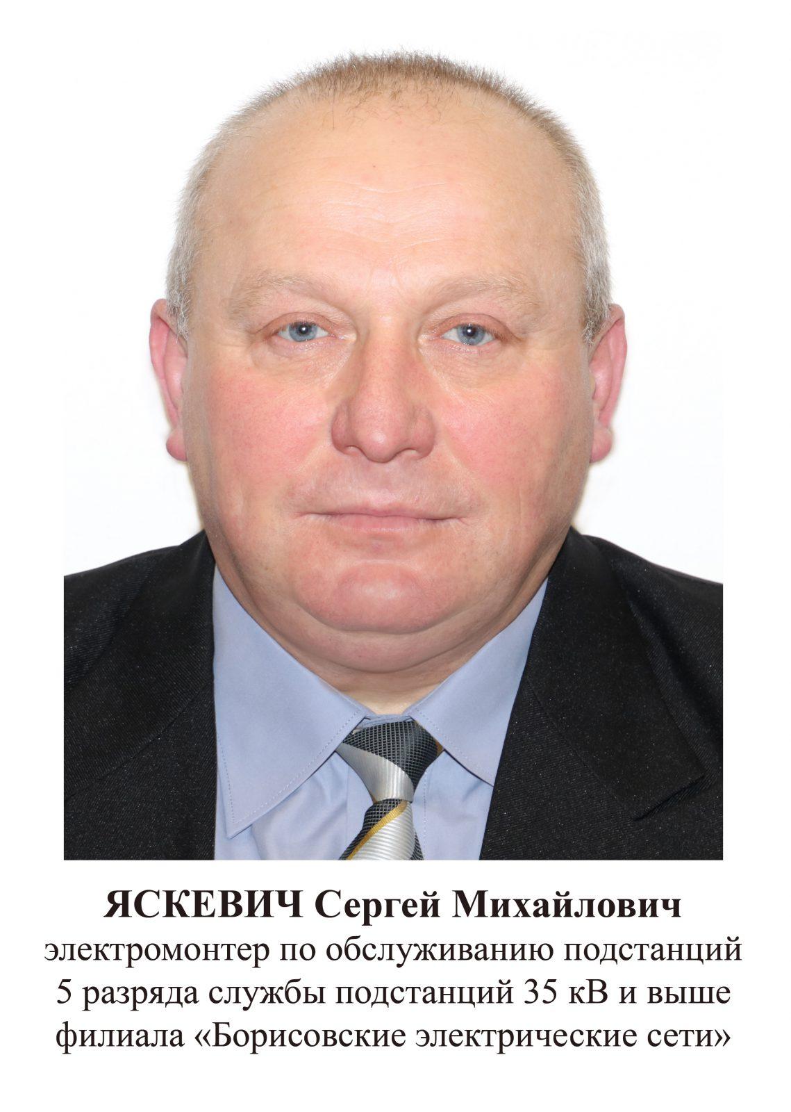 Яскевич Сергей Михайлович