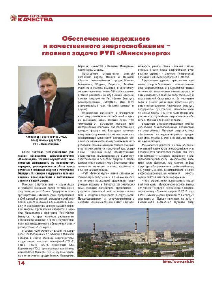 Обеспечение надежного и качественного энергоснабжения — главная задача РУП «Минскэнерго»