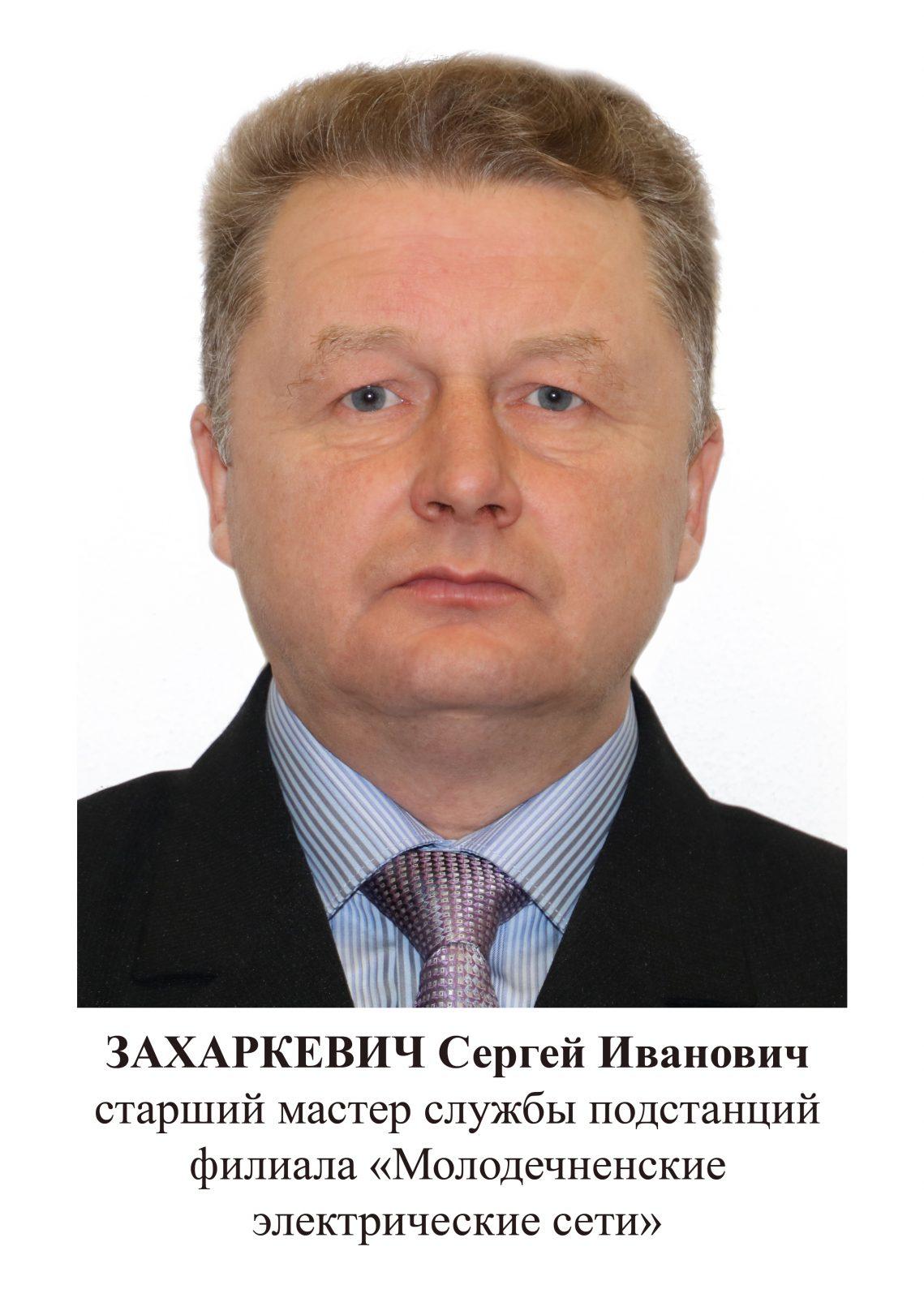 Захаркевич Сергей Иванович