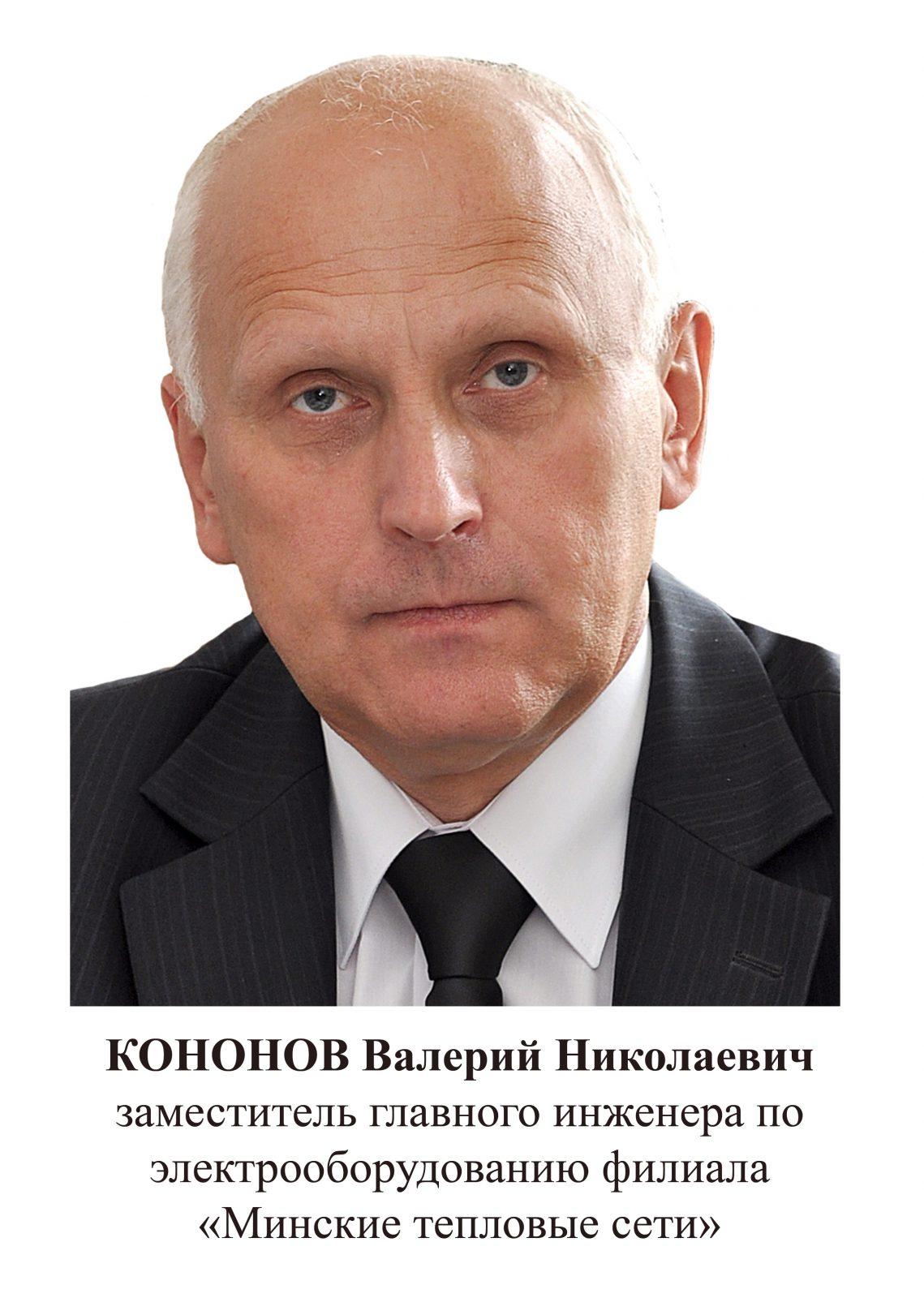 Кононов Валерий Николаевич