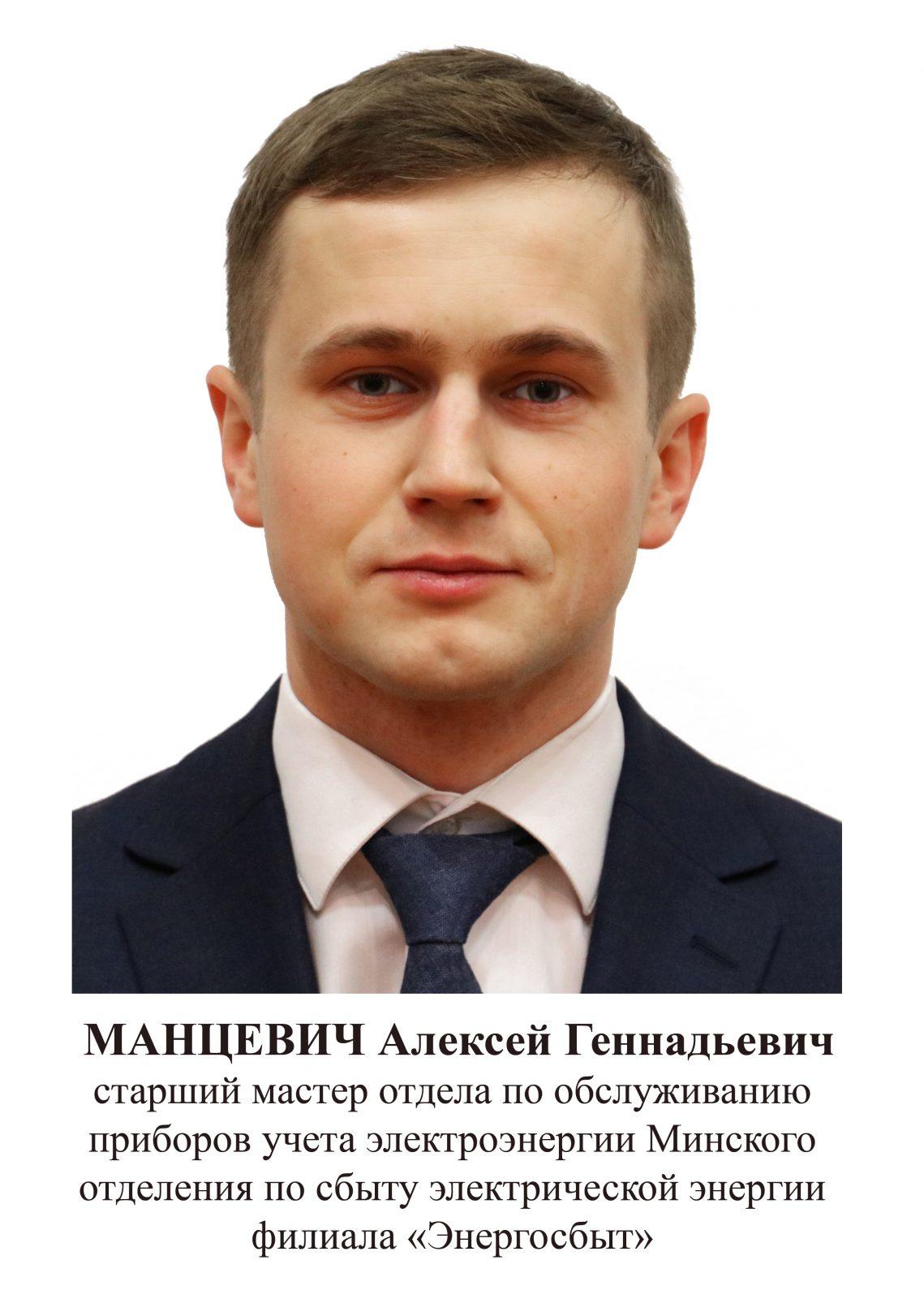 Манцевич Алексей Геннадьевич