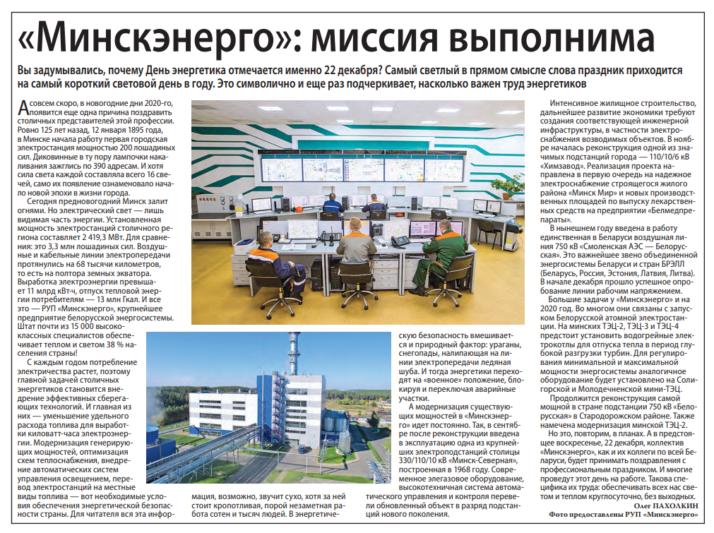 «Минскэнерго»: миссия выполнима