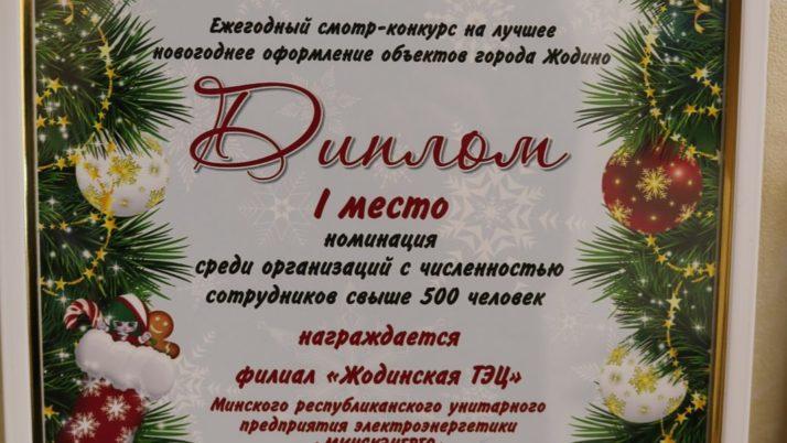 Диплом первой степени за  новогоднее оформление  у Жодинской ТЭЦ